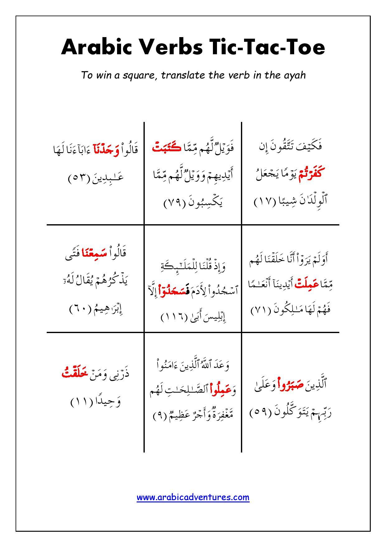 Tic Tac Toe Arabic