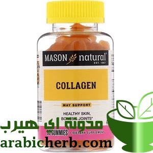 حلوى الكولاجين من اي هيرب iHerb