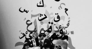 ניקוד השפה הערבית