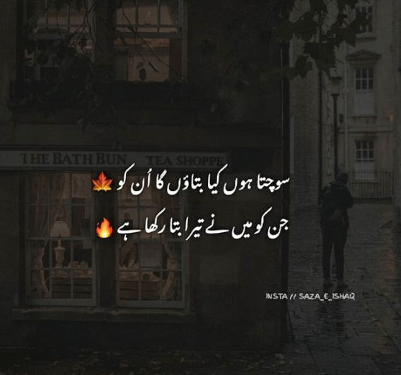 Best New Urdu Sad Poetry Images 2020 Very Deep 2 Lines Sms Collection