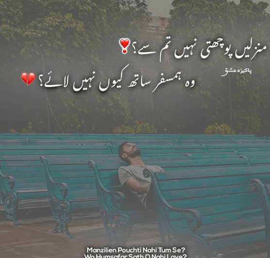 20+ Painful Poetry Urdu 2020 Latest 2 Lines Sms Images