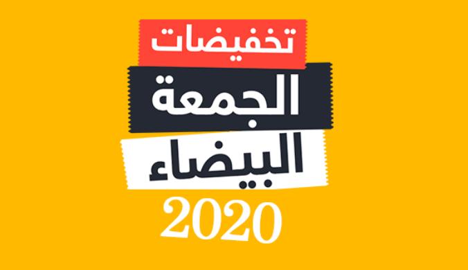 موعد الجمعة البيضاء والبلاك فرايدي 2020 وكيفية الحصول على افضل العروض
