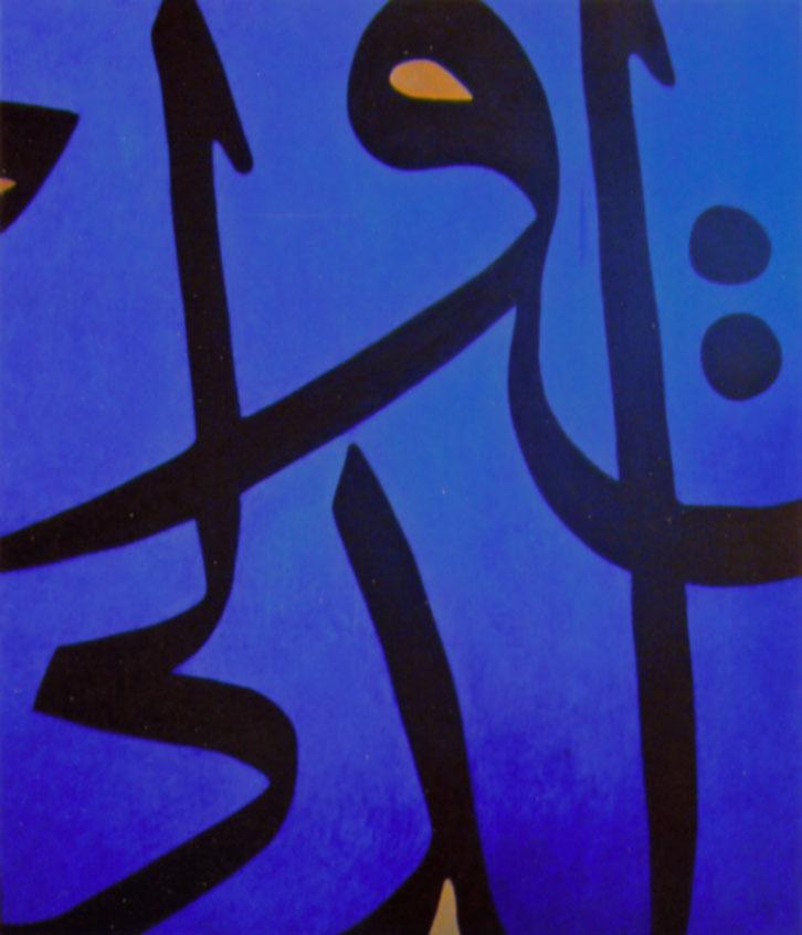 الحروفية في الفن العربي المعاصر - قاعة نبض في عمّان (5/6)