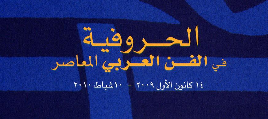الحروفية في الفن العربي المعاصر - قاعة نبض في عمّان (1/6)