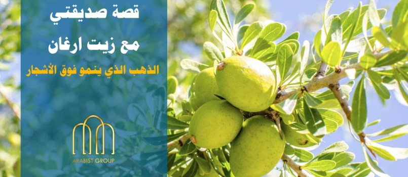 """عبارة """"زيت اركان"""" هي بركة السماء، ورمز المغاربة الخالد."""