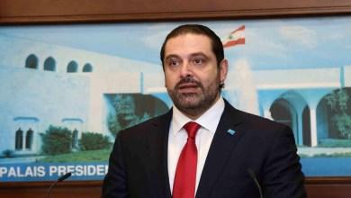 Photo of الحريري: السعودية أحرص الدول على الاستقرار في لبنان