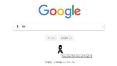 Photo of غوغل يضع شارة سوداء على صفحته تضامناً مع حادث العريش