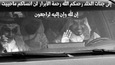 """Photo of الصورة الأخيرة في حياة """"منصور بن مقرن"""" قبل تحطُّم الطائرة"""