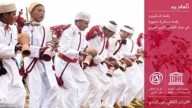 Photo of تعرف على الرقصة الأمازيغية التي دخلت قائمة اليونسكو