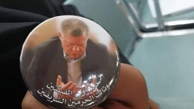 """Photo of وزراء ونواب أردنيون يرتدون شعار """"الملك خادم أولى القبلتين"""""""