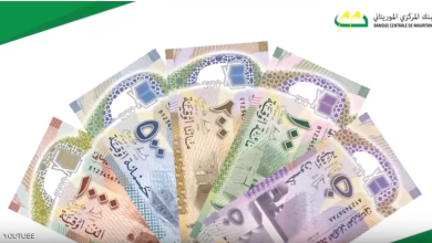 """Photo of موريتانيا تواجه التضخم بـ""""عملة جديدة"""""""