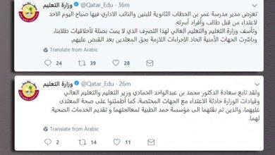 Photo of القبض على المعتدين على مدير مدرسة في قطر