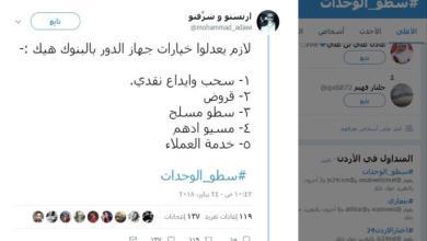 Photo of هل يتعاطف الأردنيون مع لصوص البنوك؟