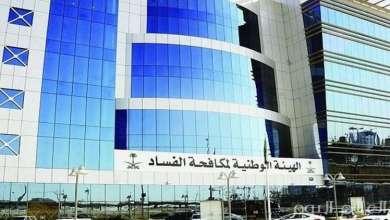Photo of أخطر أشكال الفساد في السعودية