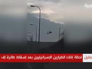 Photo of لحظة قفز الطيارين الإسرائيليين بعد إصابة مقاتلتهما