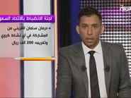 Photo of حرمان سلمان القريني من العمل الرياضي مدى الحياة