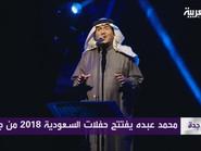 "Photo of من هي حبيبة محمد عبده التي غنى لها ""أيّوه""؟"
