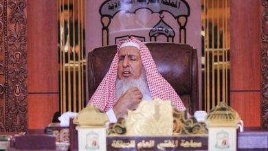 """Photo of مفتي المملكة يخالف """"المطلق"""" في جلوس المرأة مع أخوة زوجها"""""""