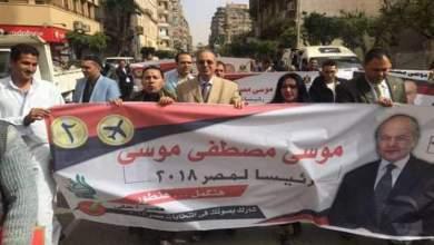 "Photo of ""موسى رئيساً لمصر"" … ثلاثون شخصاً يشاركون في مسيرة مؤيدة لمنافس السيسي ""الكومبارس″ (فيديو)"