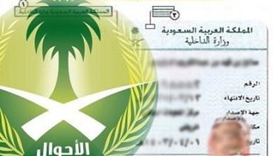 "Photo of جيل ثالث من ""هويات"" السعوديين.. بهذه المميزات"