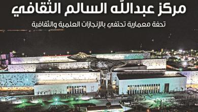 Photo of «الكويت» احتفت بمركز عبدالله السالم الثقافي