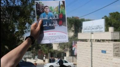 Photo of احتجاج على اعتقال رئيس اتحاد كلية الشريعة بالجامعة الأردنية