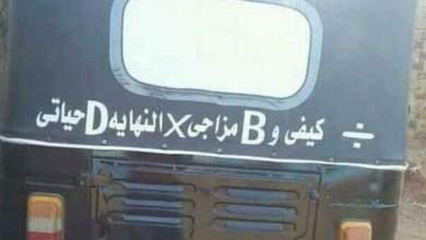 Photo of طرائف المصريين.. عربي وإنجليزي ورياضيات بجملة واحدة!