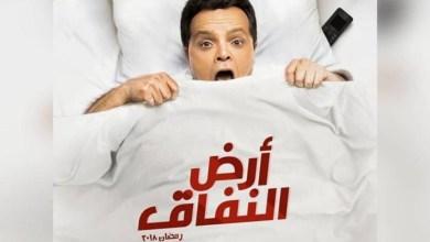 Photo of هل يعتزل هنيدي بعد إيقاف مسلسله الرمضاني؟