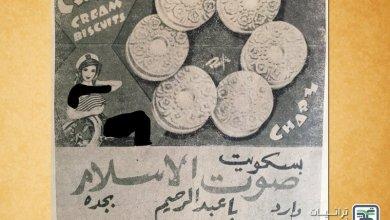 Photo of #من_ذاكرة_السعودية.. هذه قصة البسكويت الذي أثار غلافه جدلًا قبل 57 عامًا