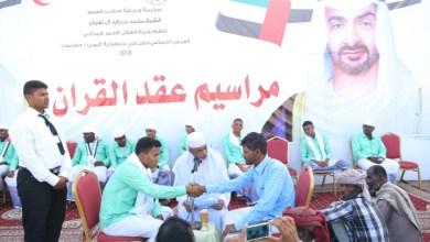 Photo of الإمارات تنظم العرس الجماعي الثالث في المكلا