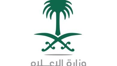 Photo of وزارة الإعلام السعودية ترد على اتهامات الاتحاد الأوروبي
