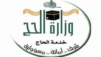 Photo of حقيقة منع السعودية السوريين من الحج