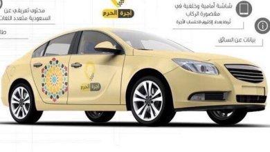 "Photo of ""إمارة مكة"" توضح سبب وقف تراخيص سيارات الأجرة"