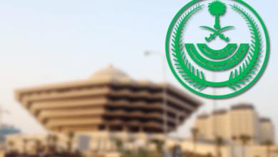 Photo of تنفيذ القصاص في مطلق النار على مطلقته بجدة