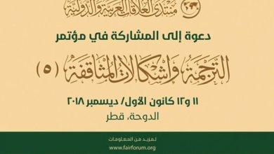 Photo of فتح باب المشاركة في مؤتمر الترجمة وإشكالات المثاقفة الخامس