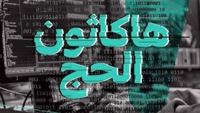 "Photo of جدة تستضيف أكبر ""هاكاثون"" بالشرق الأوسط الأحد المقبل"