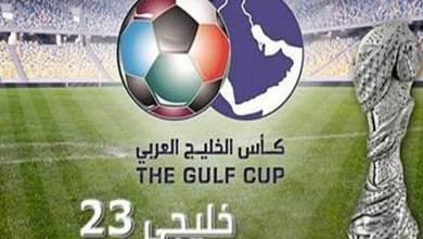 Photo of قطر تستضيف خليجي 24 العام المقبل