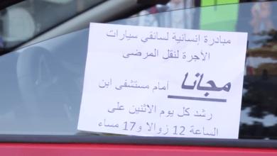 Photo of سيارات أجرة في المغرب تنقل المرضى بالمجان