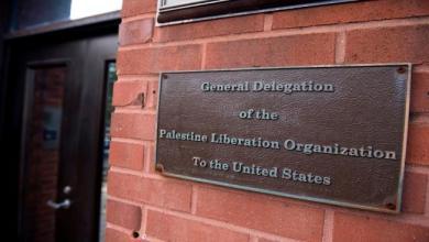 Photo of واشنطن تعلن رسمياً إغلاق مكتب منظمة التحرير لديها