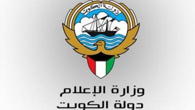 """Photo of وزارة الإعلام الكويتية تستنكر تطاول إعلامي في """"المنار"""""""