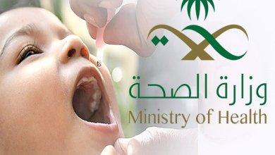 Photo of الصحة تؤكد القضاء على شلل الأطفال بالمملكة