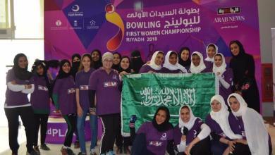 Photo of سعوديات يكشفن مواهبهن في أول بطولة بولينغ للسيدات