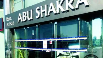 Photo of إغلاق «مطعم وحاتي أبوشقرة» في أبوظبي