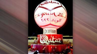 "Photo of قطر تدخل ""غينيس"" بأكبر لوحة موزاييك عالمياً"