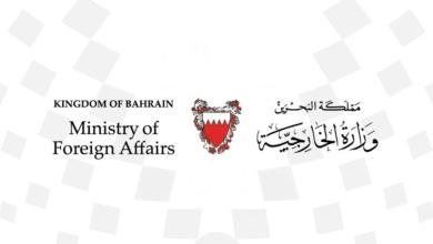 Photo of البحرين تعلن استمرار العمل في سفارتها لدى سوريا