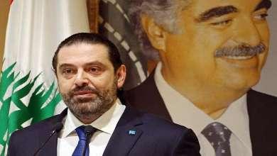 Photo of الحريري: لا تزال هناك عقدة وحيدة أمام تشكيل حكومة