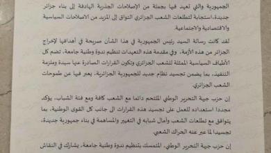 Photo of الجزائر.. الحزب الحاكم يرد على الناطق الرسمي باسمه