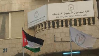 Photo of نقابة المعلمين الأردنيين تستنكر مشاركة توني بلير ببرنامج تعليمي
