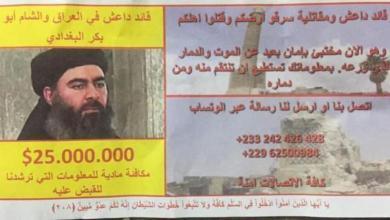 Photo of 25 مليون دولار مكافأة لمن يبلغ عن مكان البغدادي
