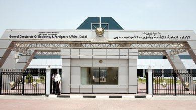 Photo of إقامة دبي تبدأ إصدار الإقامات الدائمة